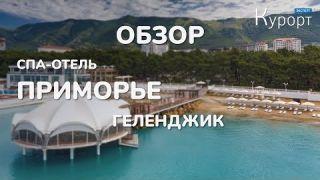 """Обзор отеля """"Приморье"""" в Геленджике"""