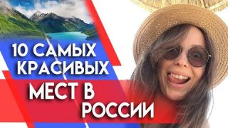 Куда поехать отдыхать в России? 10 самых красивых мест! Путешествия туризм 2020 Карелия Камчатка