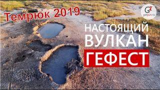 Грязевой вулкан Гефест - Анапа 2019/Темрюк 2019