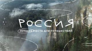 10 лучших мест России для путешествий! Или что будет с путешествиями в этом году?