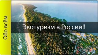 Лучшие места для экотуризма в России!! ТОП 10!