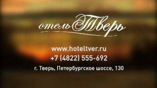 Рекламный ролик отеля Тверь
