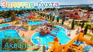 Золотая бухта аквапарк Геленджик