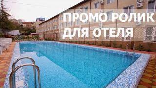 Презентационный промо ролик для отеля в Сочи - Азалия. Видеосъемка для отеля
