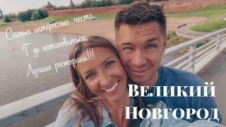 Великий Новгород, что посмотреть, где остановится? Цены и лучшие рестораны
