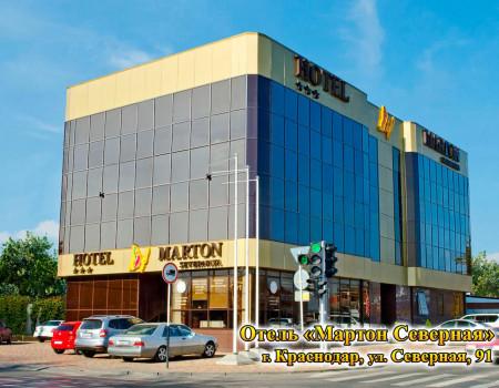 Отеля Marton Северная
